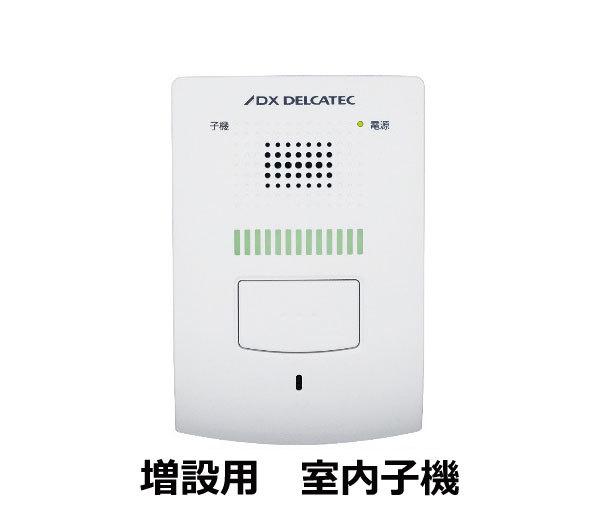 ワイヤレスインターホン増設用室内子機 DXアンテナDWH10A1 送料無料 増やして便利な増設用室内子機です。 無線 デルカテック