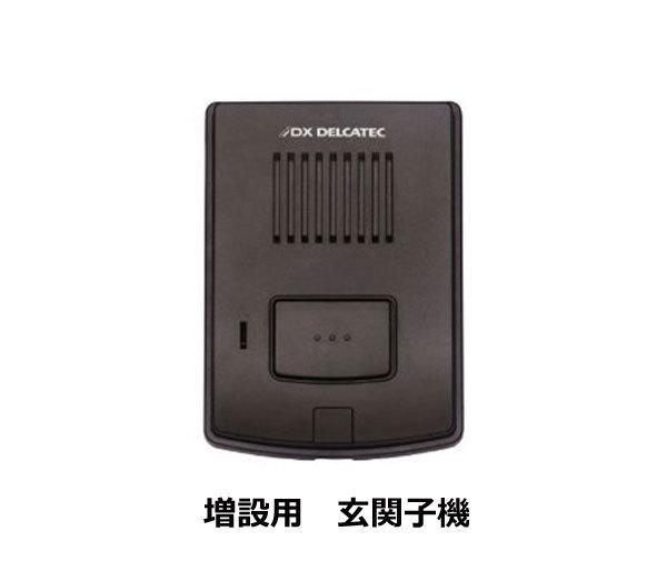ワイヤレスインターホン増設用玄関子機 DXアンテナDWG10A1 送料無料 増やして便利な増設用玄関子機です。 無線 デルカテック