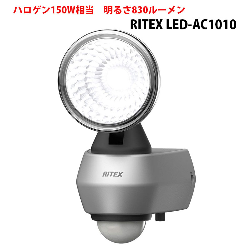 ムサシ RITEX(ライテックス) 屋外用センサーライト LED10W×1灯 LED-AC1010 送料無料 あす楽 360°センサーを搭載しているのであらゆる角度を検知し、不審者を威嚇! AC100V 防犯グッズ