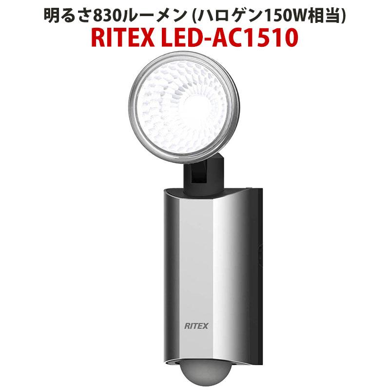 多機能型センサーライトLED10W×1灯 RITEX(ライテックス) LED-AC1510 送料無料 発光効率の高い超高輝度LED搭載でハロゲン150W相当の830ルーメンの明るさ! 屋外用 AC100V 防犯グッズ