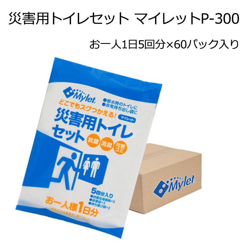 災害用トイレセット マイレットP-300(お一人1日5回分×60パック入り) 代引手料無料 送料無料 簡易 防災 緊急 備蓄 防災グッズ