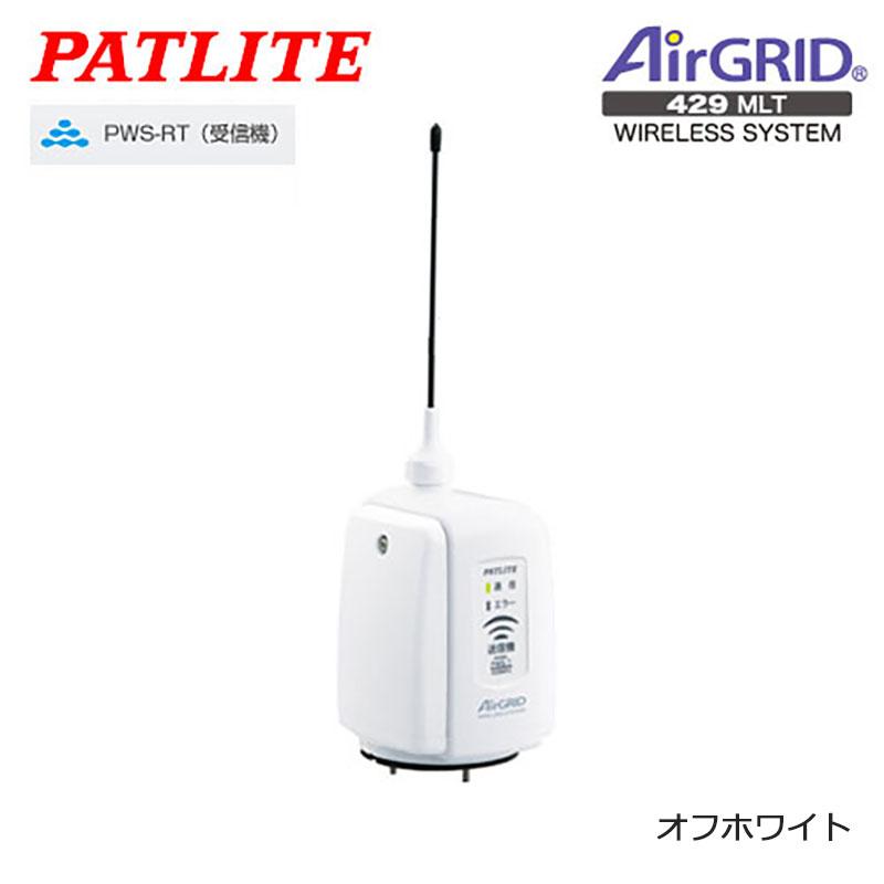 ワイヤレスコントロールユニットPWS-RT(受信機) オフホワイト 代引手料無料 送料無料 システム 通信 パトライト 安全用品