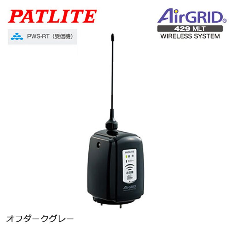 ワイヤレスコントロールユニットPWS-RT(受信機) オフダークグレー 代引手料無料 送料無料 システム 通信 パトライト 安全用品