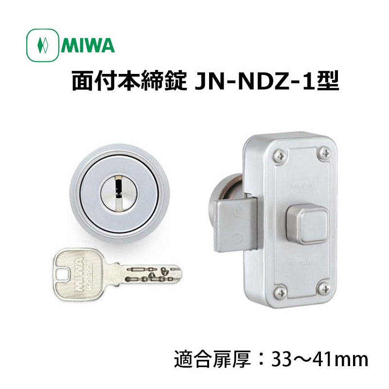 MIWA(美和ロック)面付本締錠JN-NDZ-1本体セット シルバー 33-41mm 代引手料無料 送料無料 鍵 カギ 玄関 ドア 防犯 セキュリティ 防犯グッズ