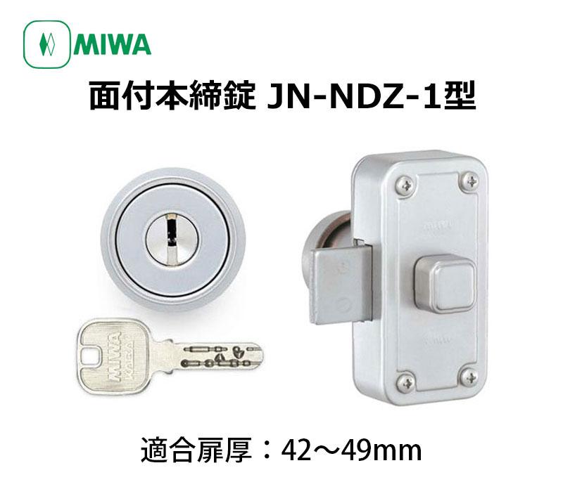 MIWA(美和ロック)面付本締錠JN-NDZ-1本体セット シルバー 42-49mm 代引手料無料 送料無料 鍵 カギ 玄関 ドア 防犯 セキュリティ 防犯グッズ
