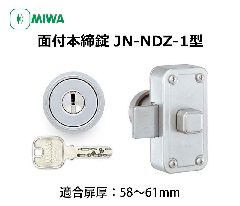 MIWA(美和ロック)面付本締錠JN-NDZ-1本体セット シルバー 58-61mm 代引手料無料 送料無料 鍵 カギ 玄関 ドア 防犯 セキュリティ 防犯グッズ