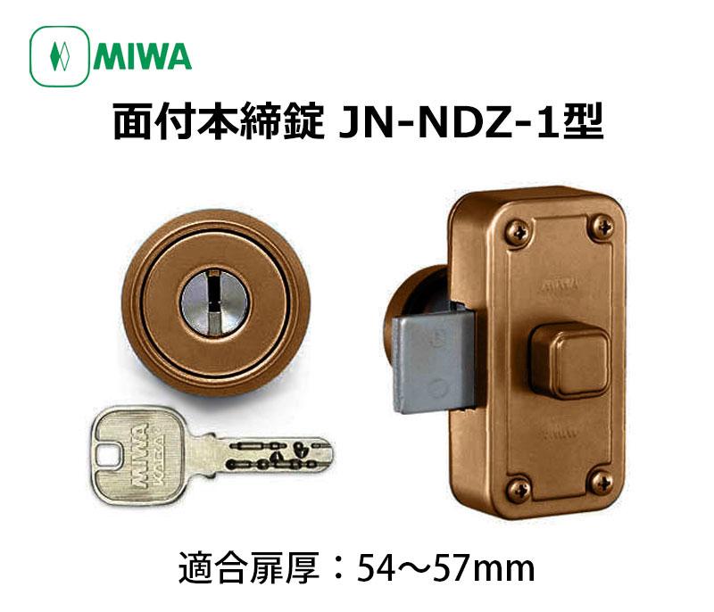 MIWA(美和ロック)面付本締錠JN-NDZ-1本体セット ブロンズ 54-57mm 代引手料無料 送料無料 鍵 カギ 玄関 ドア 防犯 セキュリティ 防犯グッズ