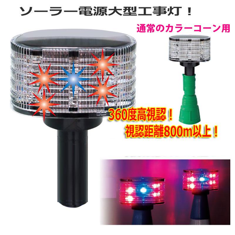 大型工事灯 マルピカソーラーBIG コーントップ付き 送料無料 カラーコーン 安全 安全用品
