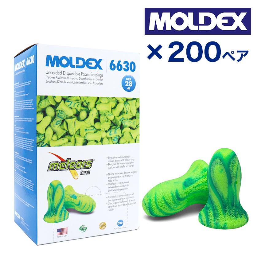 耳栓(耳せん)MOLDEX モルデックス メテオスモール6630 200ペア 送料無料 安眠 いびき 睡眠 騒音 旅行 使い捨て PVCフリー Meteors 安全用品