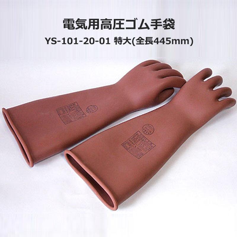 電気用高圧ゴム手袋 YS-101 20-1 特大(455mm) 代引手料無料 送料無料 低圧 作業用 軍手 安全用品