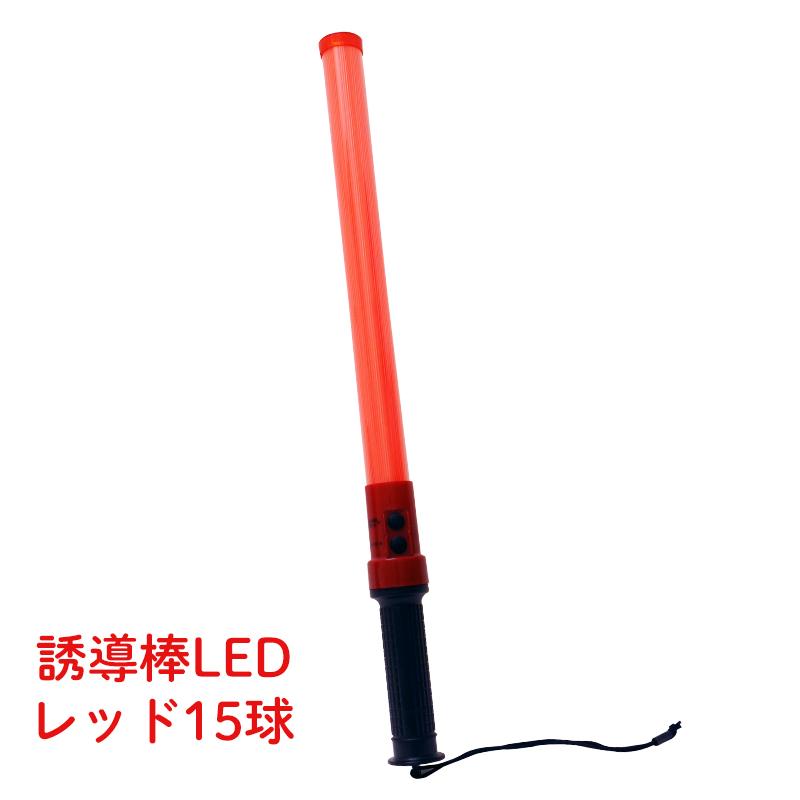 新色追加して再販 夜間の工事現場や誘導棒に最適 誘導棒LED 市販 レッド 15球 送料無料 工事現場 安全用品 あす楽