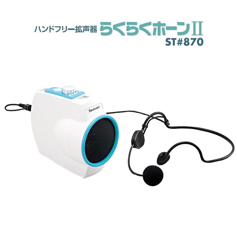 ハンドフリー拡声器 らくらくホーンII ST#870 代引手料無料 送料無料 メガホン TOA 安全用品 安全グッズ 安全用品