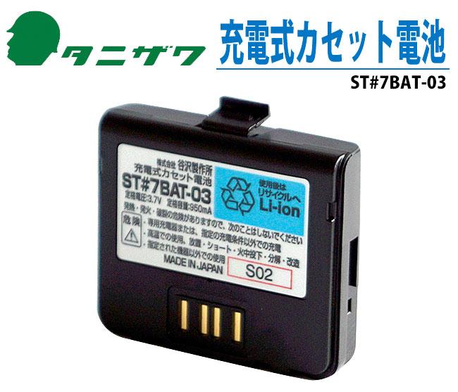 充電式カセット電池 ST#7BAT-03 代引手料無料 送料無料 通信機器 無線 ワイヤレスシステム 安全用品 安全グッズ 安全用品