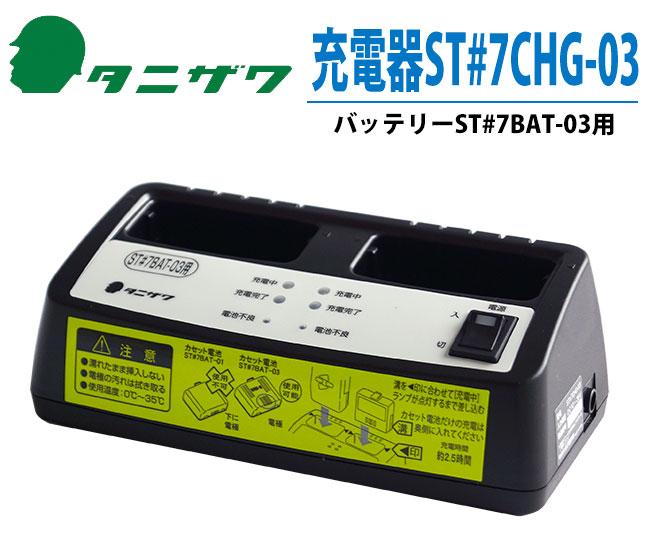 充電器 ST#7CHG-03 代引手料無料 送料無料 【送料無料】充電式カセット電池ST#7BAT-03用の充電器! 通信機器 無線 ワイヤレスシステム 安全用品 安全グッズ 安全用品