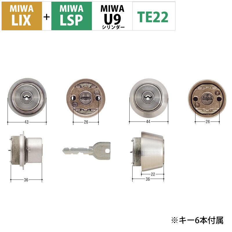MIWA 鍵 交換 送料無料/新品 取替 U9シリンダートステム 直営店 YKKap 不二サッシ 三協アルミ 新日軽などのサッシメーカー向けOEMシリンダー 取替用 MCY-402 ST色 2個同一キー LIX+LSP 美和ロック PE01 U9シリンダー TE01 LE01