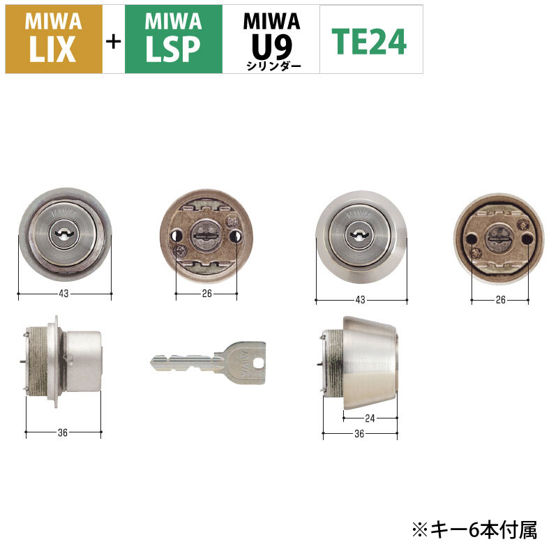 MIWA(美和ロック)交換用U9シリンダーLIX+LSP ST色(MCY-403)2個同一キー 送料無料 TE 玄関 ドア 防犯グッズ