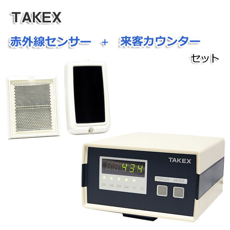 TAKEX 4CH来客カウンター+赤外線センサーセット 代引手料無料 送料無料 防犯グッズ
