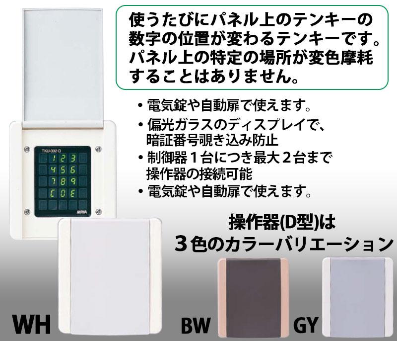 マジカルテンキーユニットMIWA TKU-002 操作器&制御器(操作器D型ホワイト)  電気錠 電子錠 玄関 ドア MIWA 美和 操作器 制御器 防犯グッズ