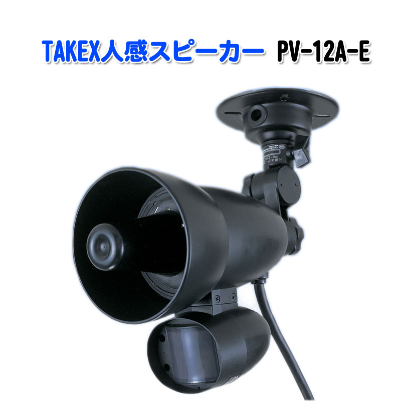 TAKEX人感スピーカーPV-12A-E 代引手料無料 送料無料 センサー 竹中エンジニアリング 威嚇 防犯グッズ