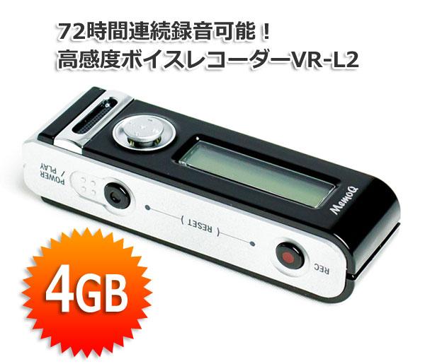 【ポイント10倍!】MemoQ ロングライフレコーダーVR-L2(4GB) 代引手料無料 送料無料 超小型ボイスレコーダー MemoQ VR-L2