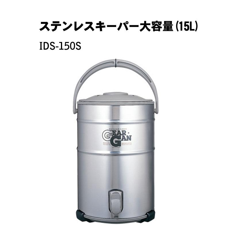 ステンレスキーパー大容量(15L)IDS-150S 代引手料無料 送料無料 ウォータージャグ 保冷 ピーコック 魔法瓶 防災グッズ