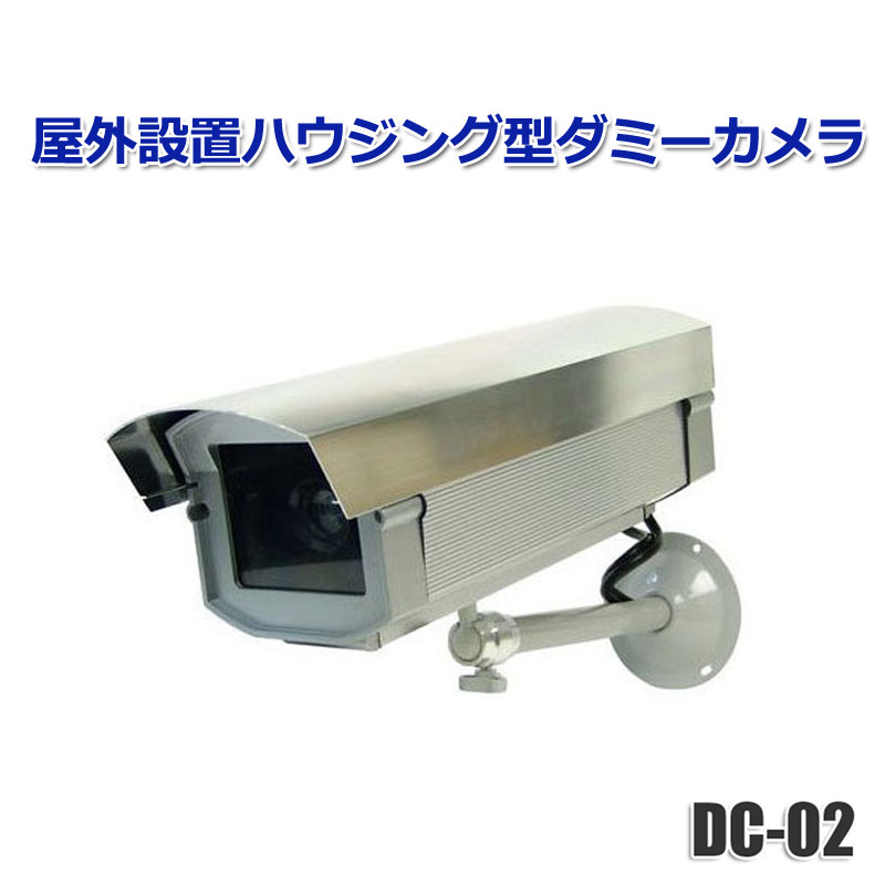 屋外用ダミーカメラ DC-02 送料無料 防犯 ハウジング マザーツール 防犯カメラ