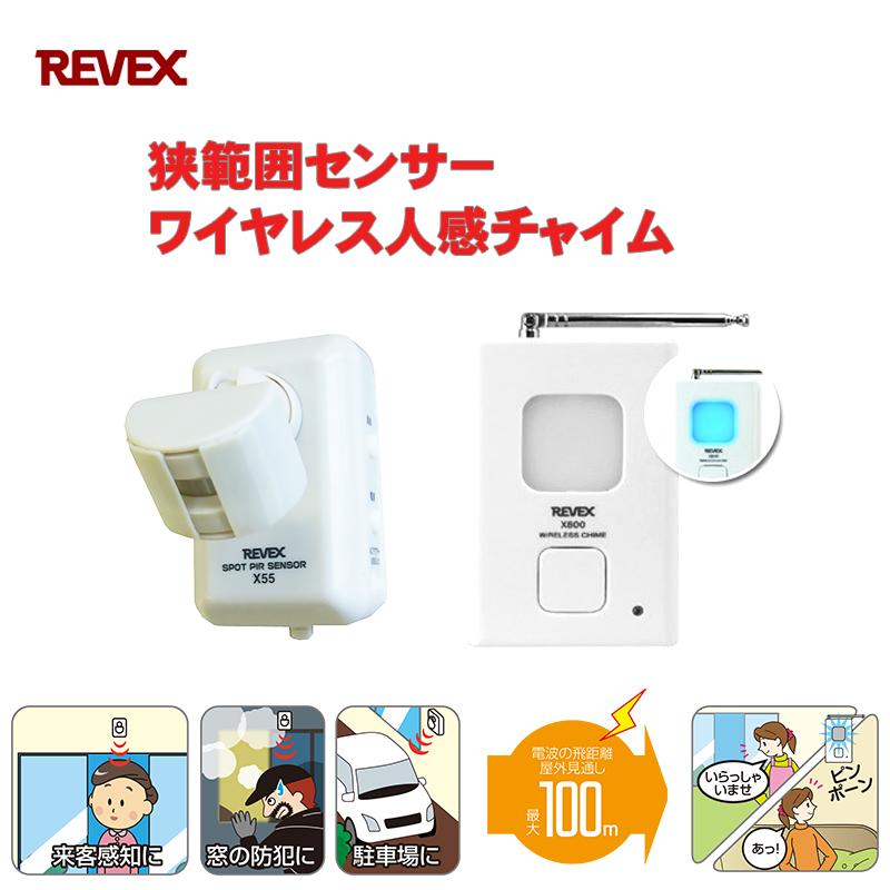 感知範囲が狭いから ねらった場所だけを監視 リーベックス X855 ワイヤレス人感チャイムセット 交換無料 送料無料 REVEX 受信機 あす楽 格安 送信機 センサー 特定小電力