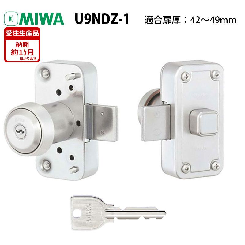 MIWA(美和ロック)面付本締錠U9-NDZ-1本体セット シルバー 42~49mm 送料無料 NDR 玄関 ドア 防犯グッズ
