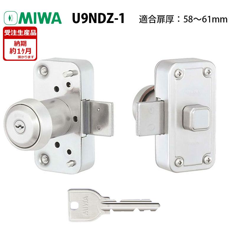 MIWA(美和ロック)面付本締錠U9-NDZ-1本体セット シルバー 58~61mm 送料無料 NDR 玄関 ドア 防犯グッズ