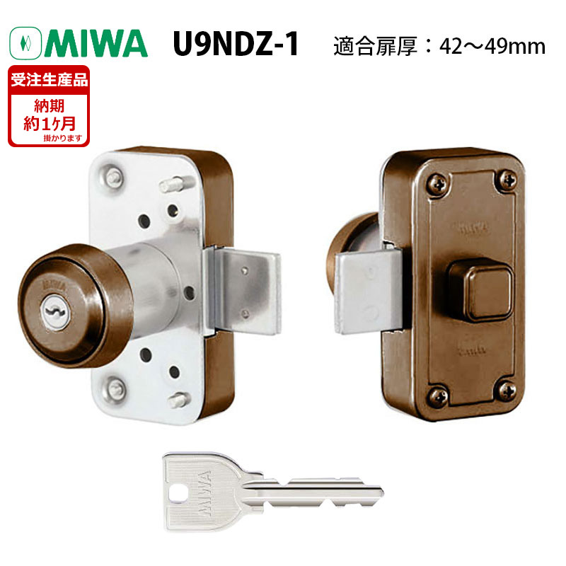 MIWA(美和ロック)面付本締錠U9-NDZ-1本体セット ブロンズ 42~49mm 送料無料 NDR 玄関 ドア 防犯グッズ