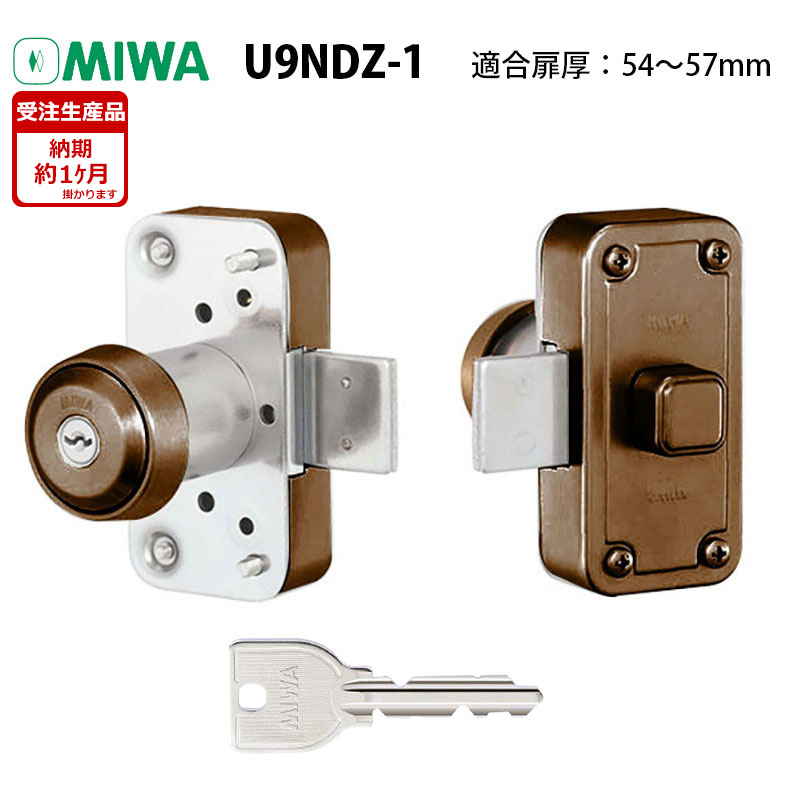 MIWA(美和ロック)面付本締錠U9-NDZ-1本体セット ブロンズ 54~57mm 送料無料 NDR 玄関 ドア 防犯グッズ