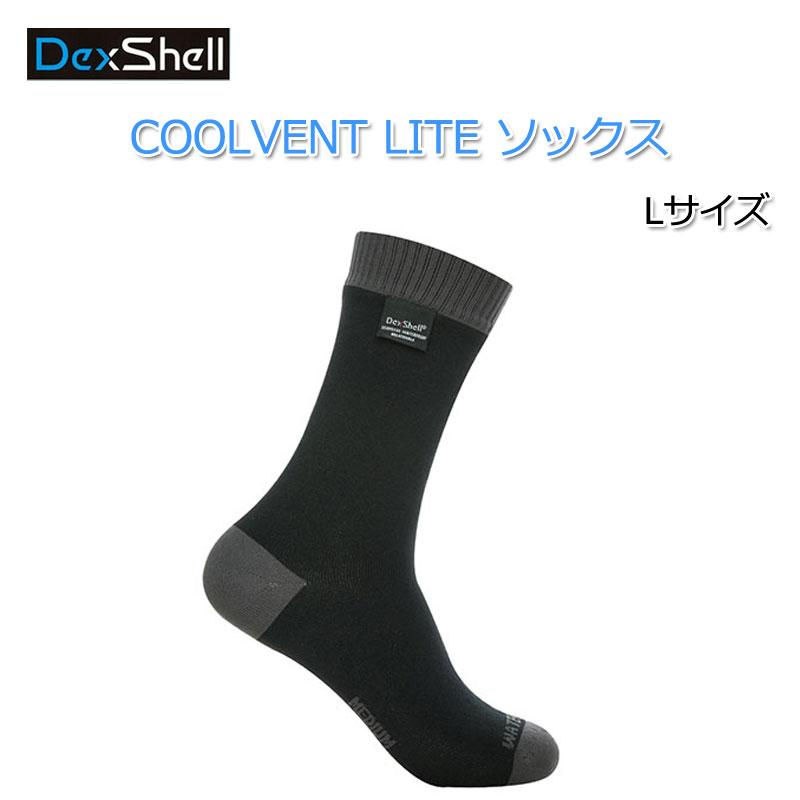 防水通気靴下 DexShellクールベントライトソックスDS638G(グレー) L 送料無料 透湿 dexshell デックスシェル