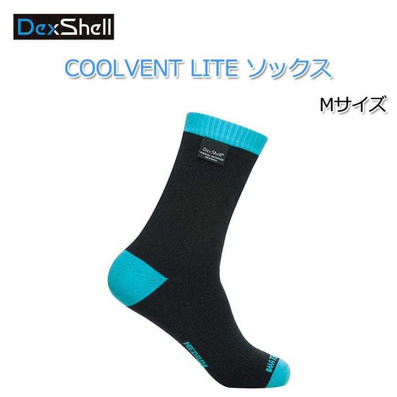 防水通気靴下 DexShellクールベントライトソックスDS638A(アクアブルー) 送料無料 透湿 dexshell デックスシェル