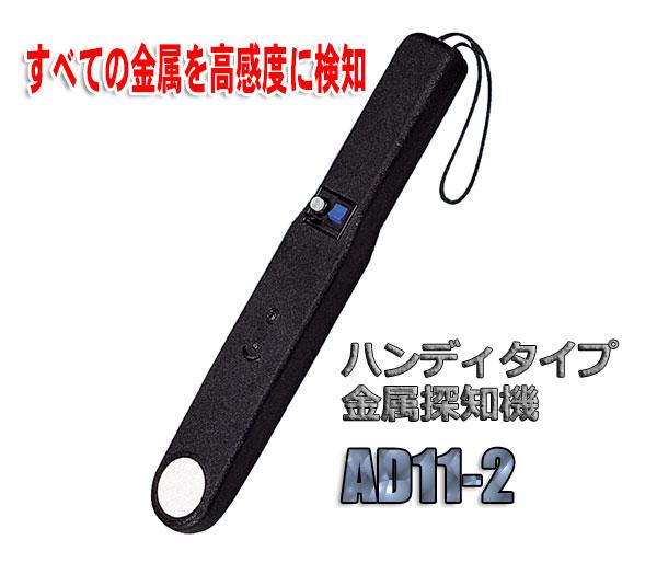 携帯型金属探知器AD11-2 代引手料無料 送料無料 探知機 針 チェック 防犯グッズ