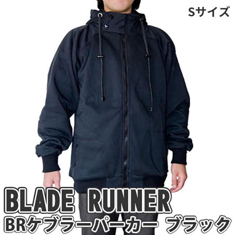 BR ケブラーパーカー ブラック Sサイズ 代引手料無料 送料無料 BLADE RUNNER(ブレードランナー) 防刃 護身 護身グッズ