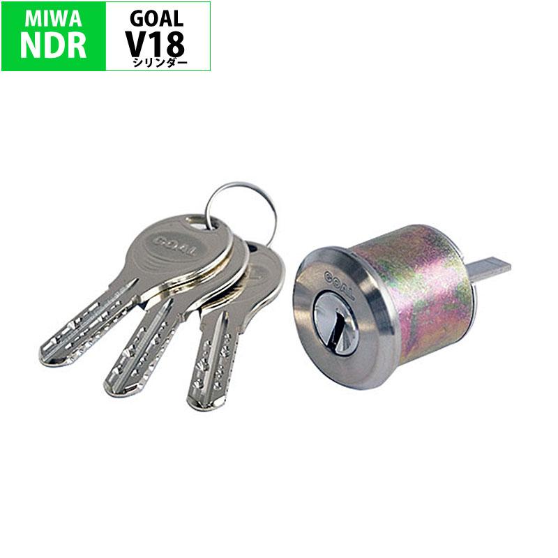 GOAL(ゴール)V18交換用シリンダー MIWA NDR用(V-GMNDR) 送料無料 美和ロック NDZ 玄関 ドア 防犯グッズ