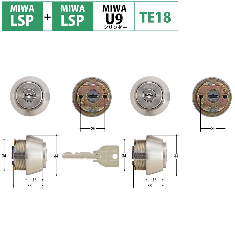 MIWA(美和ロック)交換用U9シリンダーLSP+LSP TE18 ST色(MCY-429)2個同一キー 送料無料 あす楽 鍵 カギ 玄関 ドア 防犯グッズ