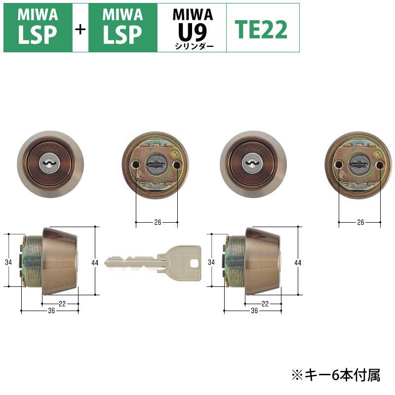 MIWA(美和ロック)交換用U9シリンダーLSP+LSP TE22 CB色(MCY-435)2個同一キー 送料無料 鍵 カギ 玄関 ドア 防犯グッズ