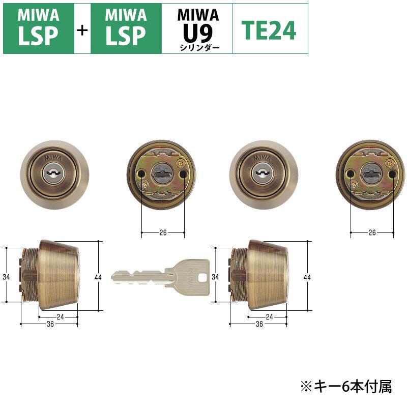 MIWA(美和ロック)交換用U9シリンダーLSP+LSP TE24 SA色(MCY-438)2個同一キー 送料無料 鍵 カギ 玄関 ドア 防犯グッズ