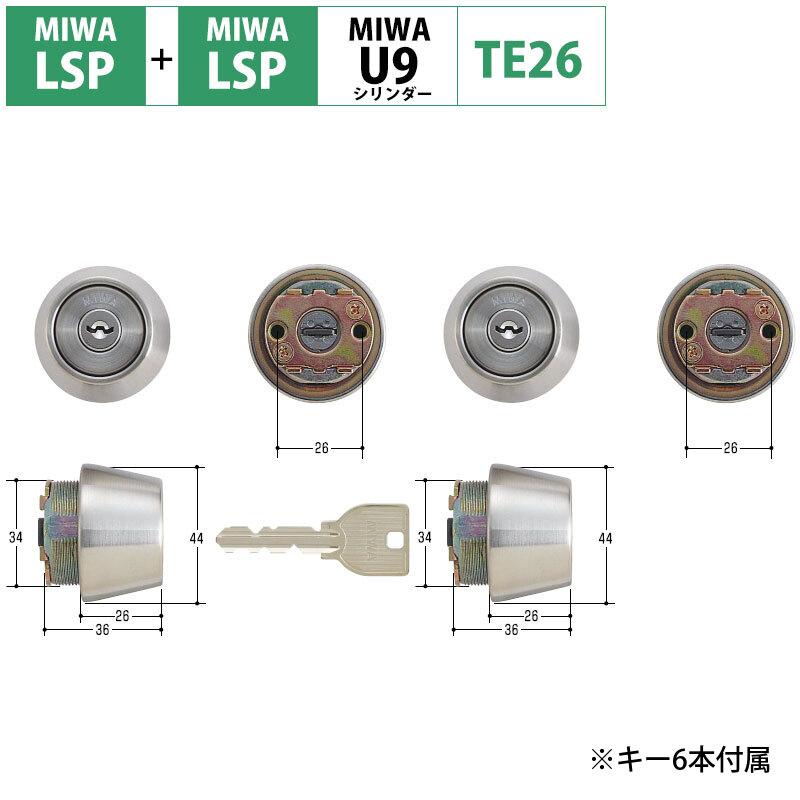 MIWA(美和ロック)交換用U9シリンダーLSP+LSP TE26 ST色(MCY-439)2個同一キー 送料無料 あす楽 鍵 カギ 玄関 ドア 防犯グッズ