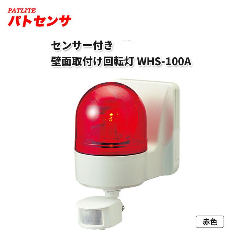 赤、黄、緑、青 (PATLITE) パトランプ パトライト ブザー 送料無料 壁面取付け小型回転灯 (AC200V選択可) WHB-100A AC100V Ф100 防滴