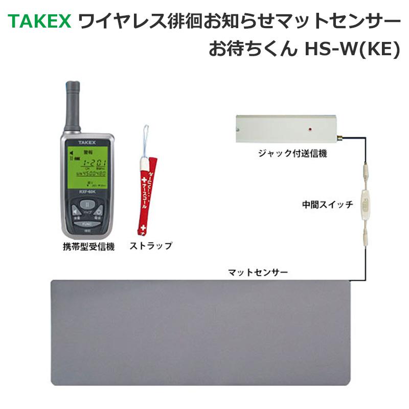 TAKEXワイヤレス徘徊お知らせマットセンサー お待ちくんHS-W(KE) 代引手料無料 送料無料 センサーが高齢者の徘徊、行動を事前にお知らせします。 介護 福祉 老人 無線 小電力 防犯グッズ