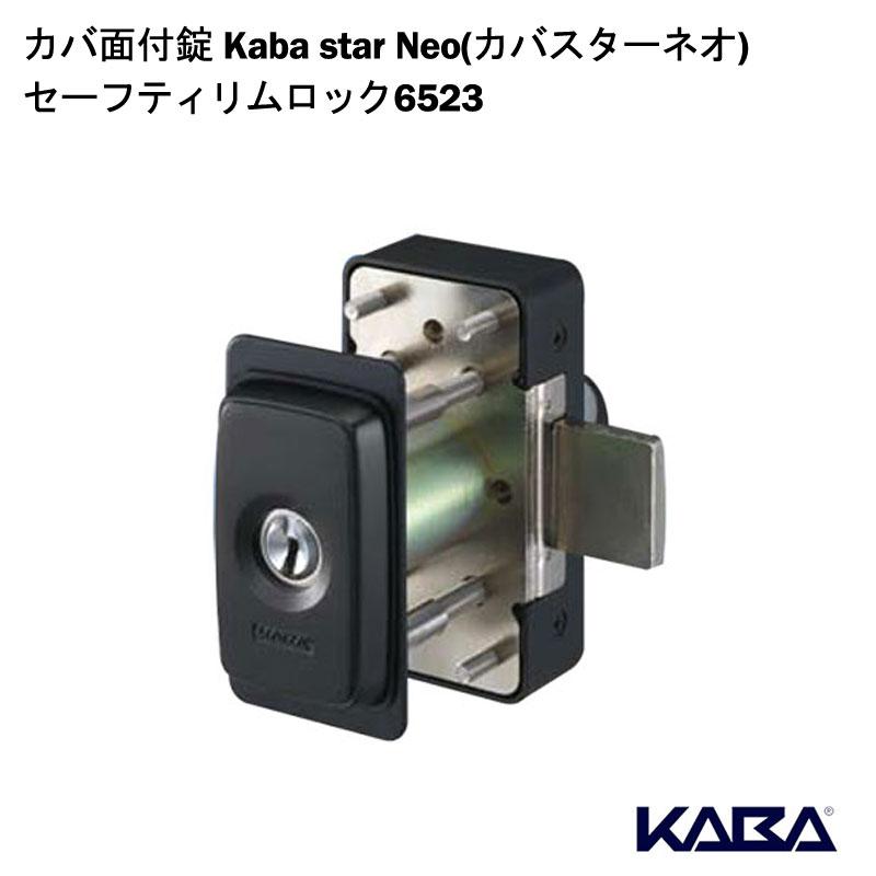 カバ面付錠 Kaba star Neo(カバスターネオ)セーフティリムロック6523 代引手料無料 送料無料 こじ破りに強いスライドデッドボルト(ストレートタイプ)を採用。 鍵 カギ 補助 玄関 ドア ドルマカバ dormakaba 防犯グッズ