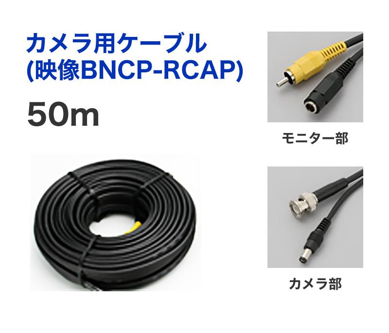 カメラ用ケーブル (BNC-RCA映像+電源) 50m 防犯カメラを接続するためのケーブル! 防犯カメラケーブル PIN端子 電源ケーブル RCAケーブル 防犯カメラ