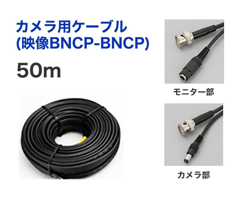 防犯カメラ用ケーブル (BNC-BNC映像+電源) 50m 防犯カメラを接続するためのケーブル! 防犯カメラケーブル PIN端子 電源ケーブル RCAケーブル 防犯カメラ