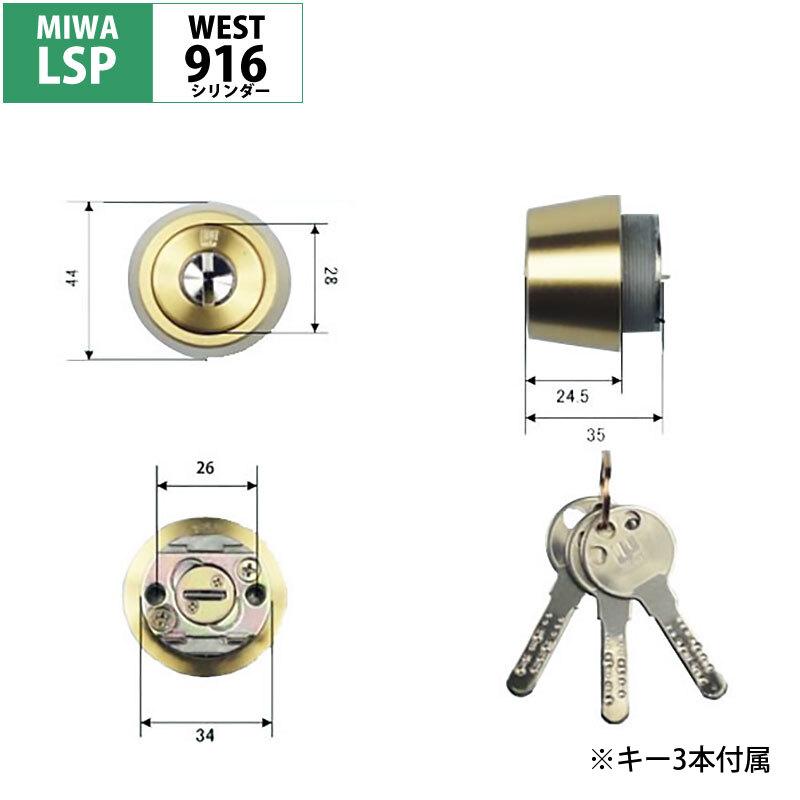 WEST(ウエスト)リプレイスシリンダー916 MIWA(美和ロック)LSP交換用 ゴールド 送料無料 鍵 カギ 玄関 ドア 防犯グッズ