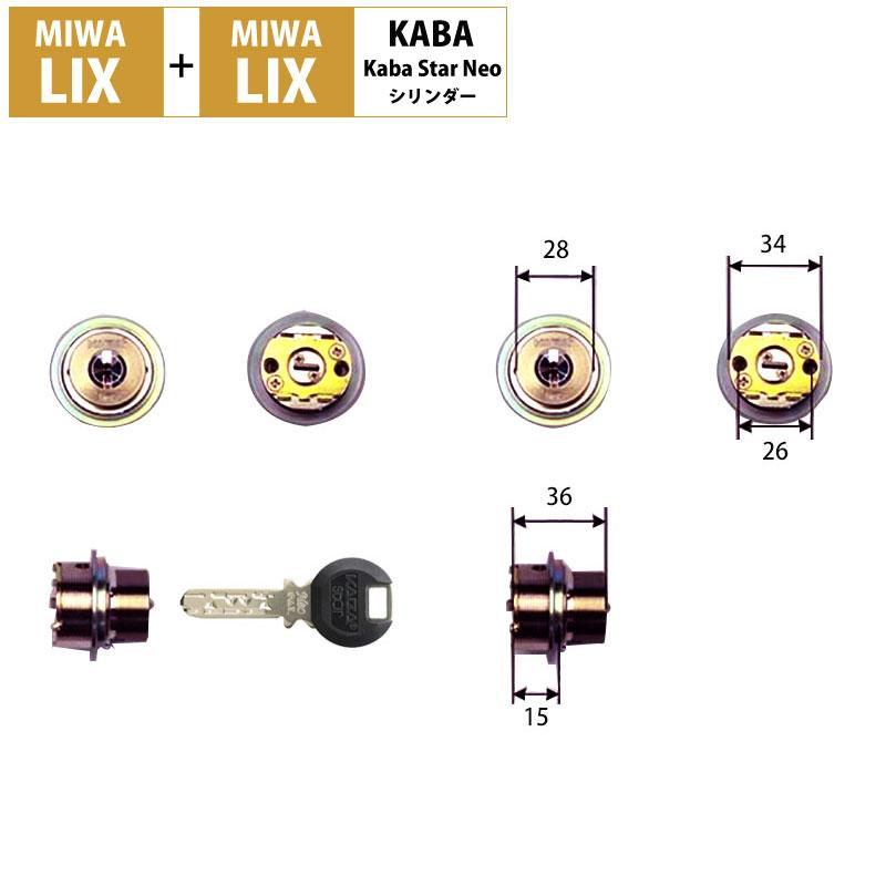 カバスターネオ交換用シリンダー6150 MIWA(美和ロック)LIX+LIX 2個同一キー アンバー 代引手料無料 送料無料 Kabaの最上級シリンダーKaba star neo 鍵 カギ ミワ TE0 玄関 ドア 防犯グッズ
