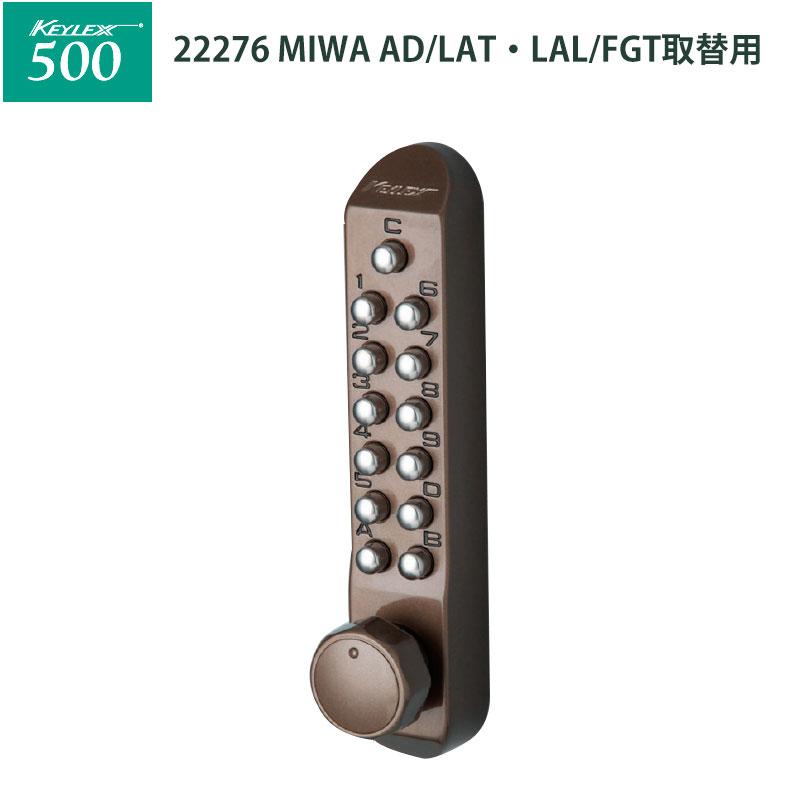 キーレックス500 [MIWA]AD/LAT・LAL/FGT取替用(22276) メタリックアンバー 代引手料無料 送料無料 500シリーズ 長沢製作所 ドア 補助錠 玄関 防犯グッズ