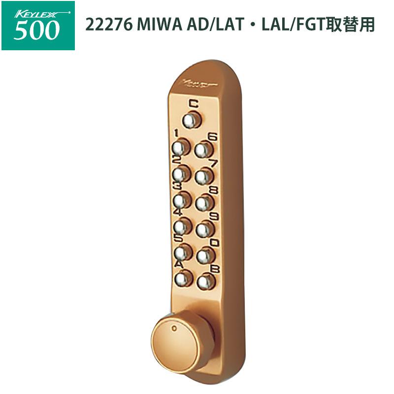 キーレックス500 [MIWA]AD/LAT・LAL/FGT取替用(22276) メタリックゴールド 代引手料無料 送料無料 500シリーズ 長沢製作所 ドア 補助錠 玄関 防犯グッズ