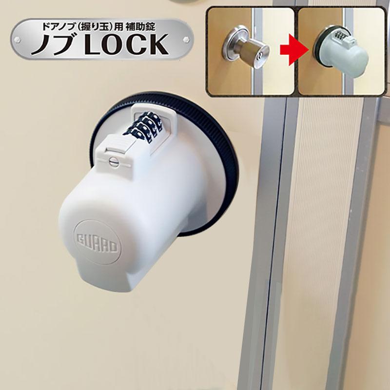 ドアノブ(握玉)用補助錠 ノブLOCK NO.620 送料無料 あす楽 鍵 カギ 玄関 防犯グッズ